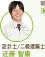 設計士/二級建築士 近藤 智康