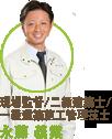 現場監督/二級建築士/一級建築施工管理技士 永藤 義業