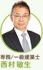 専務/一級建築士 西村敏生