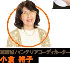 取締役/インテリアコーディネーター 小倉 裕子