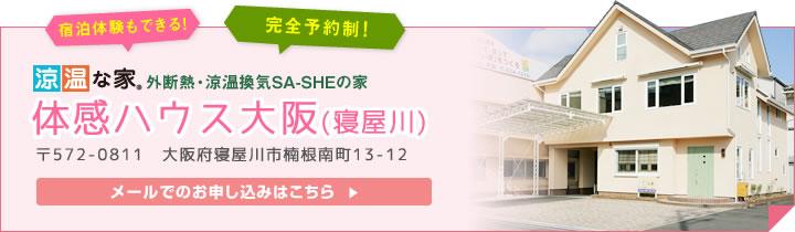 予約必須!体感ハウス大阪の見学・宿泊のお申込みはコチラ