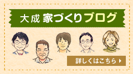 大成ファミリーブログ