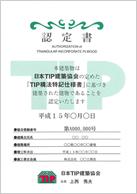 日本TIP建築協会認定書
