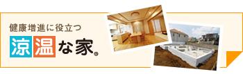 健康増進に役立つ 涼温な家