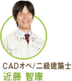 CADオペレーター/二級建築士 近藤 智康