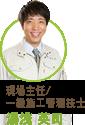 現場監督/一級施工管理技士 湯浅 英司