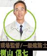 現場監督/一級建築士 樹山 信七