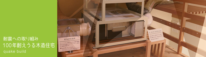 耐震への取り組み~100年耐えうる木造住宅