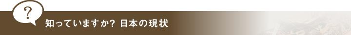 知っていますか?日本の現状