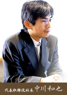代表取締役社長 中川和也