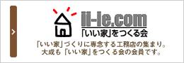 【「いい家」をつくる会】ii-ie.com