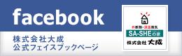 【株式会社大成】公式フェイスブックページ