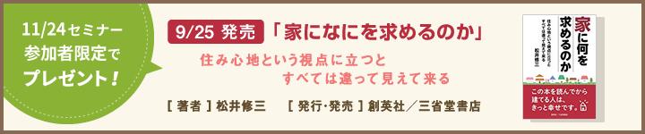 4/14セミナー参加者限定でプレゼント!
