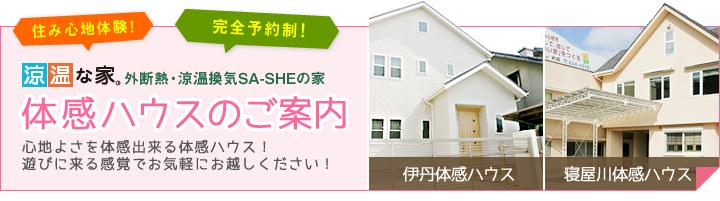 【外断熱・涼温換気 SA-SHEの家】宿泊体験もできる!体感ハウスのご案内