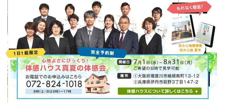 【4月14日セミナー開催】「四季快適!涼温な家」セミナーのご案内