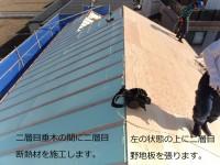 屋根工事(2)