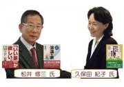 【4月15日セミナー開催】「四季快適!涼温な家」セミナーのご案内